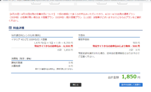 価格.com予約申し込み画面