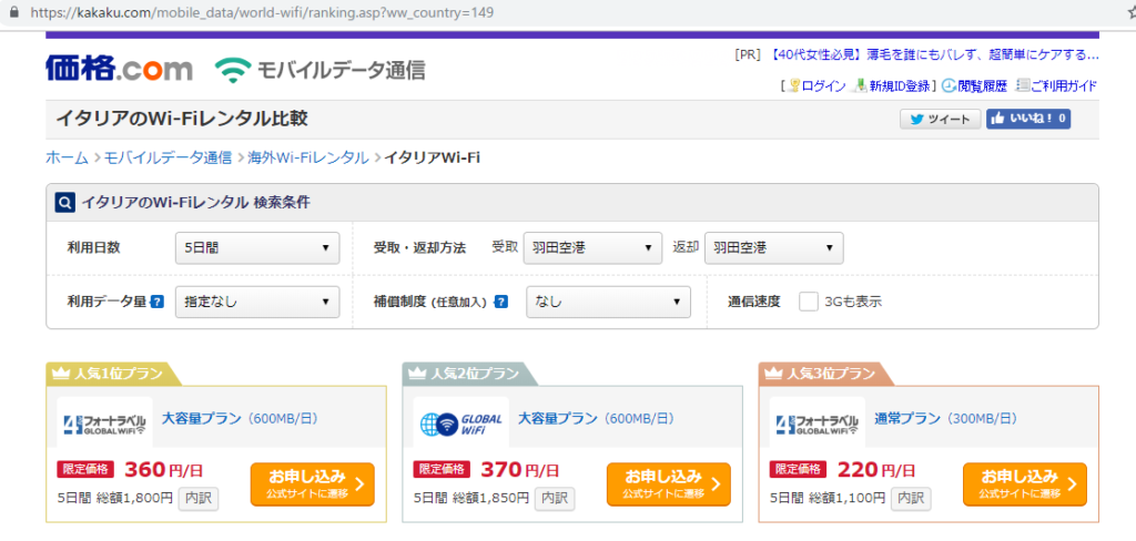 価格.comWi-Fiルーター予約画面
