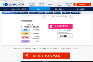 グローバルWi-Fi公式サイト予約画面