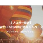 【KKdayブロガー限定】最大10万円の旅行券プレゼントキャンペーン実施中!!