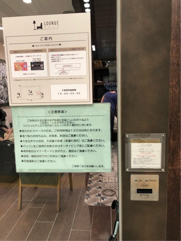 渋谷ちかみちラウンジ入り口