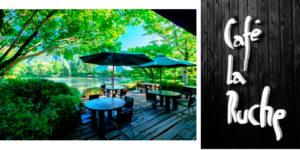 金鱗湖カフェ